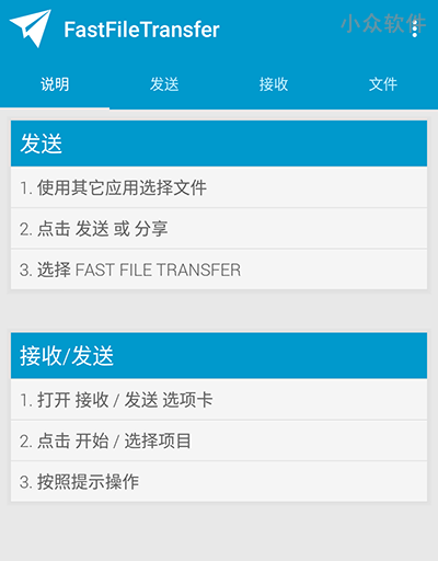 Fast File Transfer - 快速向任何设备传输/接收文件[Android] 1
