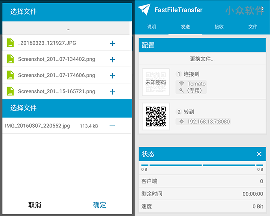 Fast File Transfer - 快速向任何设备传输/接收文件[Android] 2