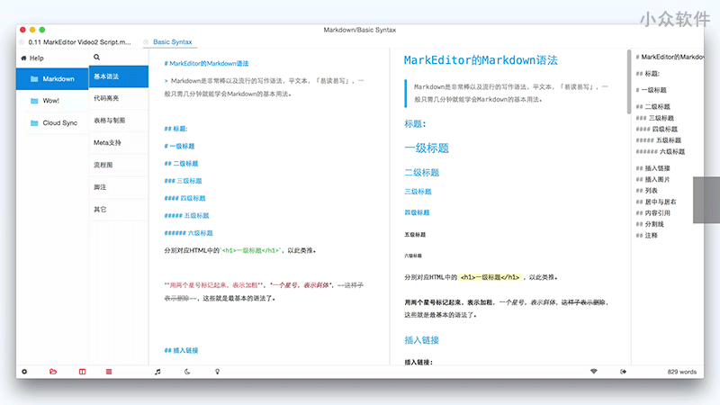 MarkEditor - 很高级的 Markdown 编辑器[OS X/Win] 1