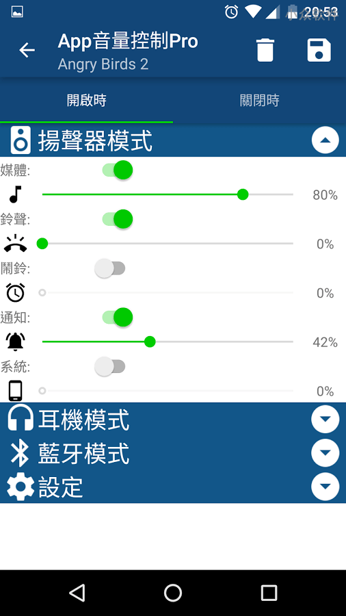 App音量控制 - 单独设置每个应用的音量[Android] 2