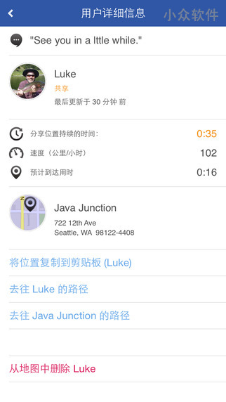 Glympse - 与家人和好友分享 GPS 位置及速度[iOS/Android] 4