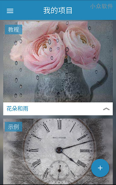 Photoshop Mix - 抠图,混合照片[iOS/Android] 3