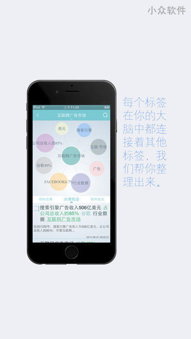 Taguage - 一个特立独行的标签式应用[Web/iOS/Android] 2