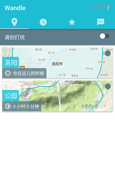 Wandle - 支持电子围栏的 Android 请别打扰应用 1