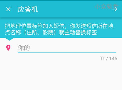 Wandle - 支持电子围栏的 Android 请别打扰应用 2