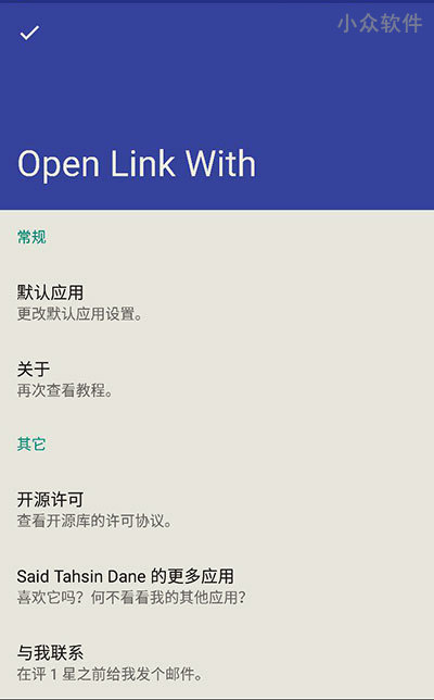 Open Link With - 「应用」也能创建书签放桌面[Android] 1