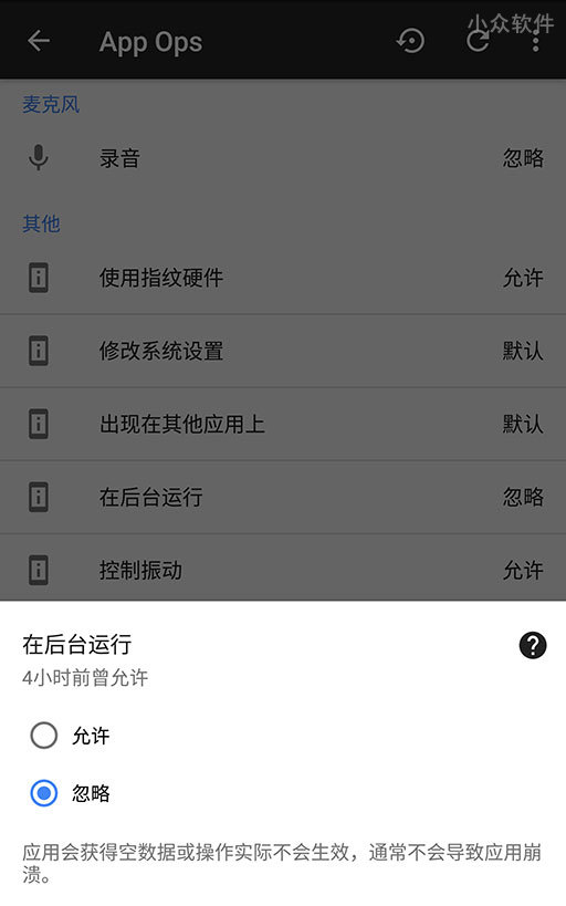 App Ops - 专治「不给权限就不运行」[Android] 1