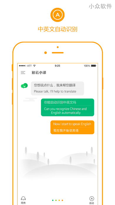 彩云小译 - 出国神器,中英文「同声翻译」工具[iOS/Android] 3