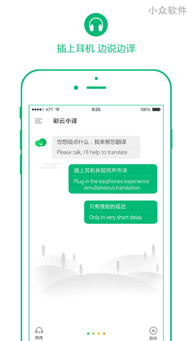 彩云小译 - 出国神器,中英文「同声翻译」工具[iOS/Android] 2