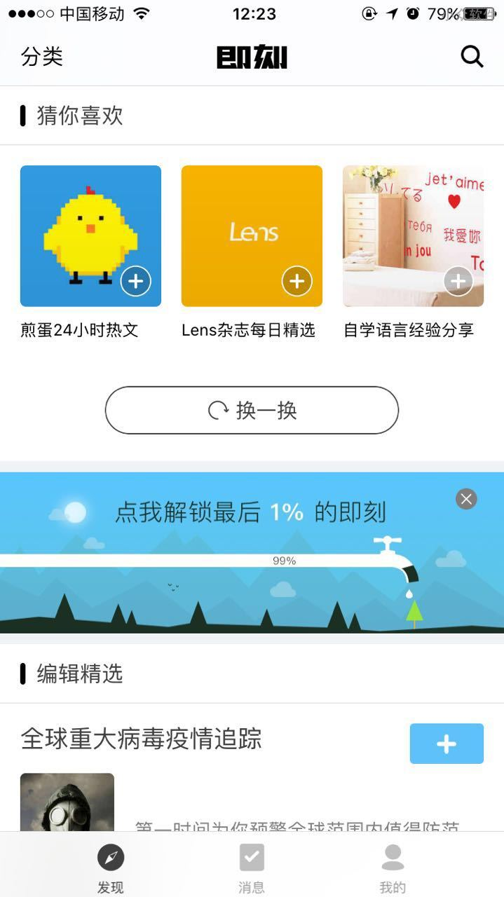 即刻 – 推送你关心的每件小事[iOS/Android] 1