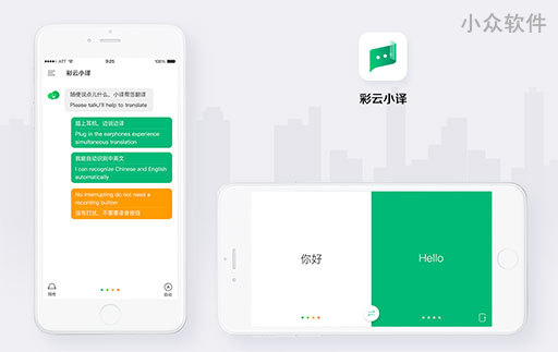 彩云小译 - 出国神器,中英文「同声翻译」工具[iOS/Android] 1