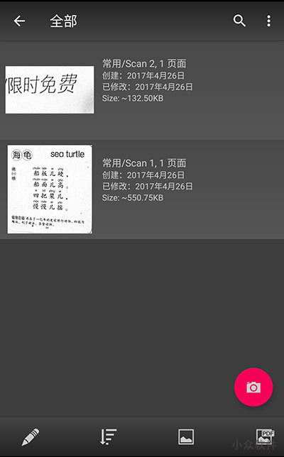 Mobile Doc Scanner 3 + OCR - 扫描与 OCR 识别应用[Android 限免] 1