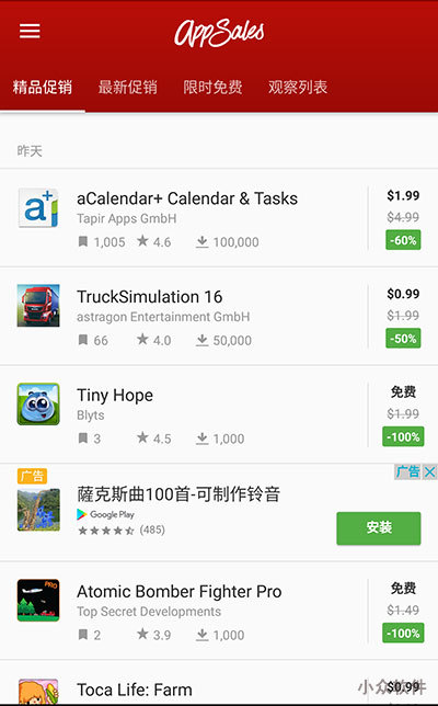 AppSales - 发现 Play 应用商店中的「限免应用」[Android] 1