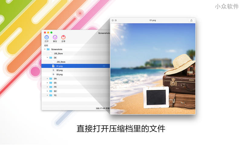 Dr. Unarchiver - macOS 下的免费「解压缩」工具 1