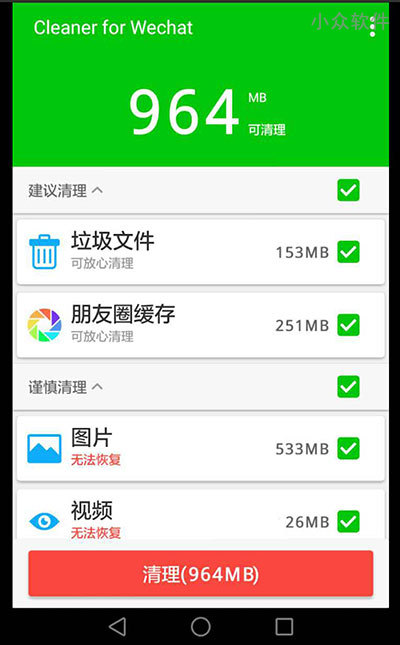 Cleaner for Wechat - 清理加速微信[Android] 1