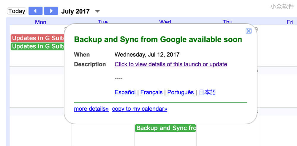 Backup and Sync from Google 將推遲發布 2