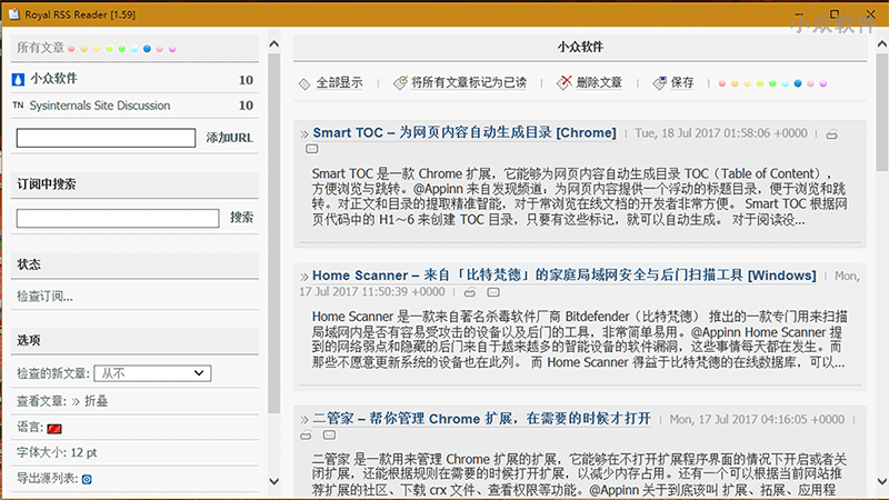 Royal::Read RSS - Windows 下超简单的 RSS 阅读器 1