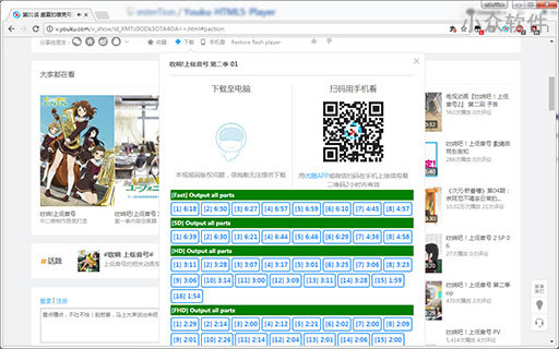 Youku-HTML5-Player - 让优酷告别 Flash,更爽快的播放 [Chrome / Firefox] 3