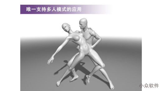 魔法人型师 - 地表唯一支持多人模式的 3D 人体造型 APP [iOS/Android] 1