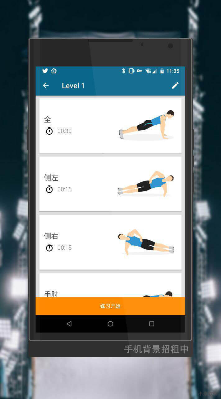 Plank Timer - 平板支撑计时器 [Android] 1