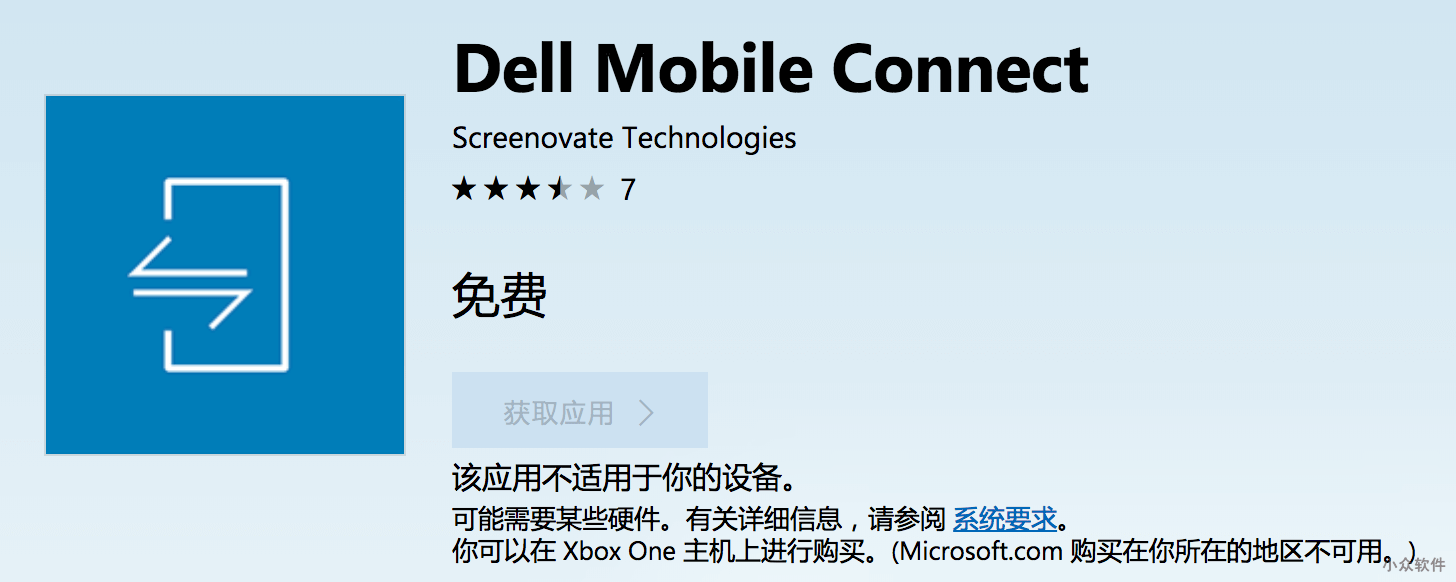 用 Dell Mobile Connect 在 PC 上控制 iPhone 与 Android 打电话、收发短信 2
