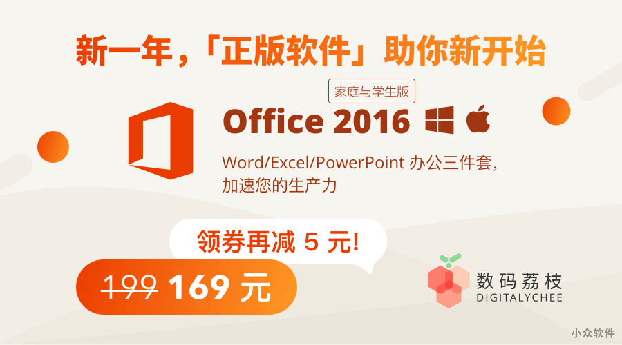 「正版 Office 特惠」只需 164 元,包含 Word/Excel/PowerPoint 2