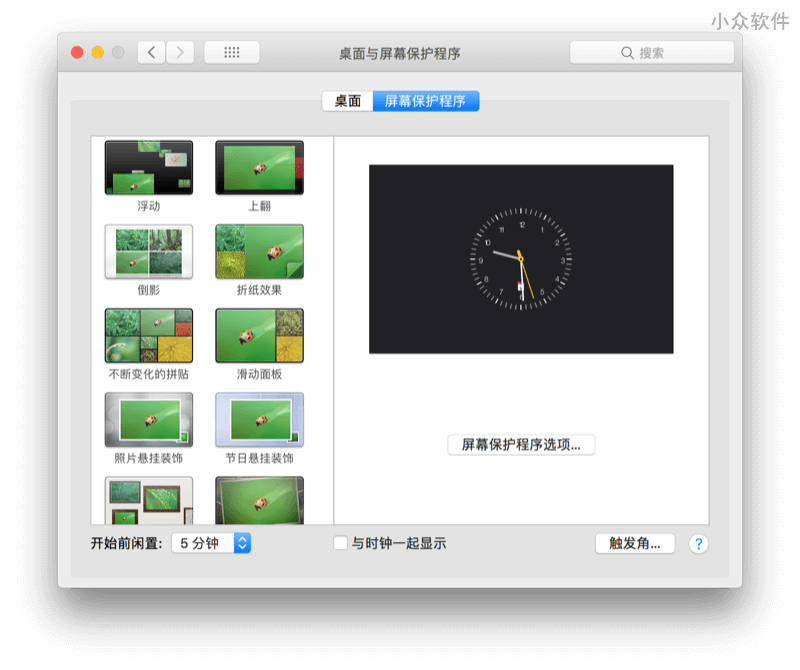 Clock.saver - 源自 Braun Watches 灵感的时钟屏保 [macOS] 1