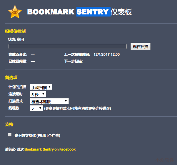 如何批量整理 Chrome 的书签 - Bookmark Sentry 1