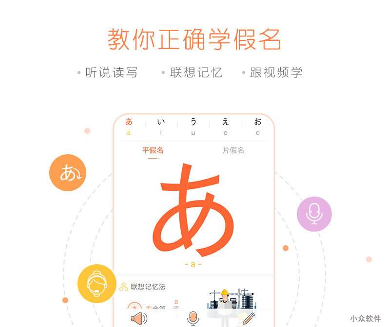 早道・五十音图 - 日语初学者工具 [iPhone/Android] 2