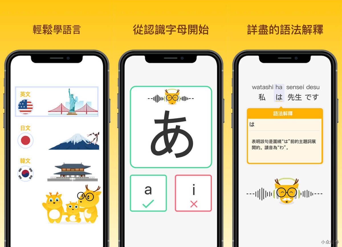 LingoDeer - 从零开始学英、日、韩、葡、德、西班牙语 [iOS/Android] 1