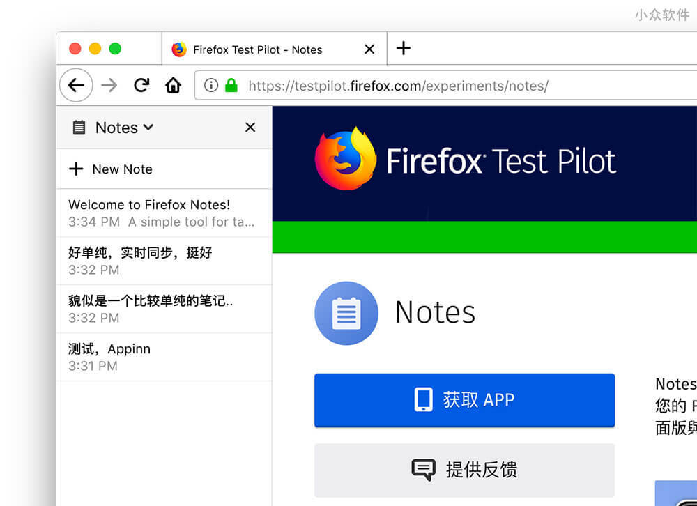Notes by Firefox - 火狐推出「安全便签」应用 [Firefox / Android] 2