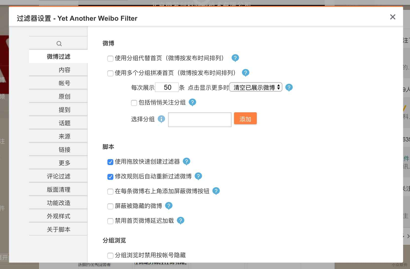 Yet Another Weibo Filter - 微博关键词、话题、作者过滤工具 1