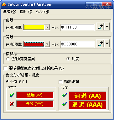 Colour Contrast Analyser - 色彩对比分析 2