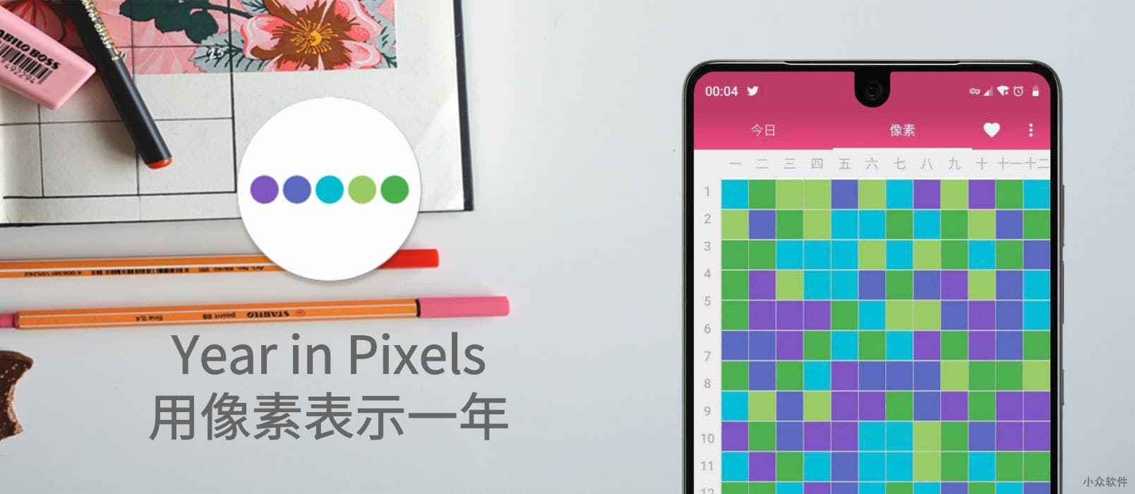 Year in Pixels - 用像素表示一年的喜怒哀乐 [Android/iOS] 1