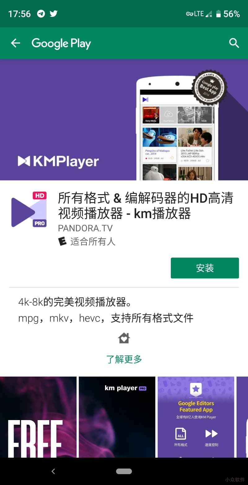 KMPlayer Pro for Android 限免 2