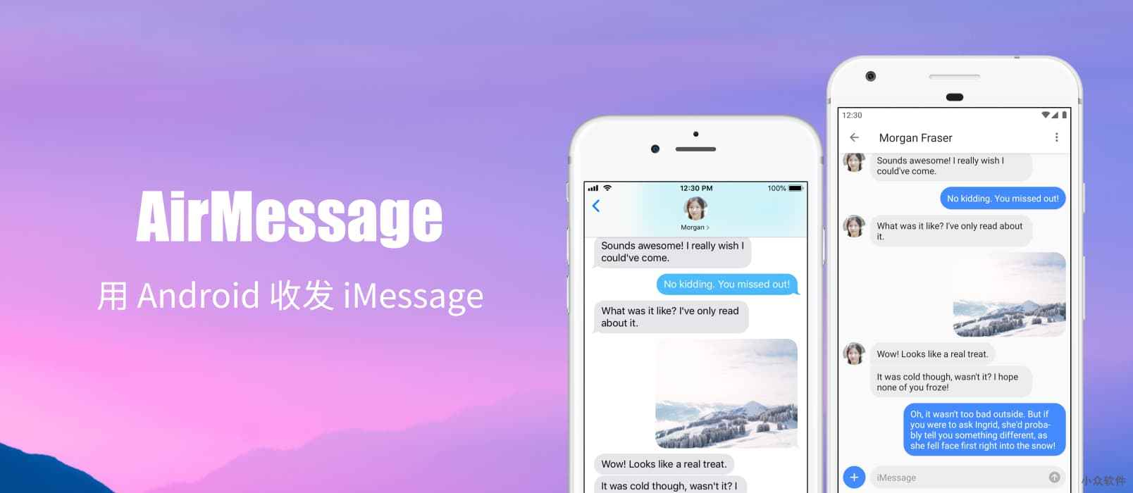 AirMessage - 用 Android 收发 iMessage 消息 1