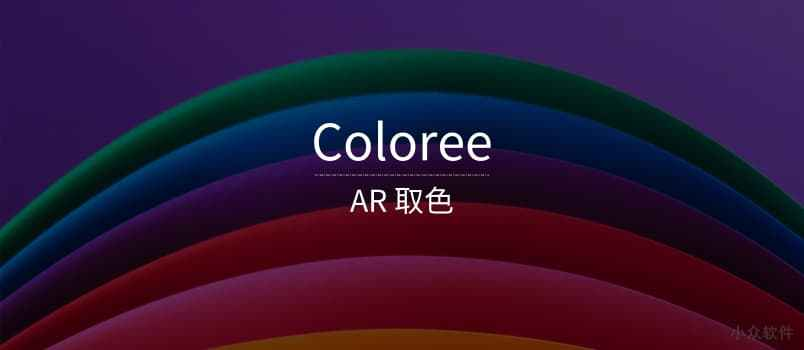 Coloree - AR 取色[iPhone] 1