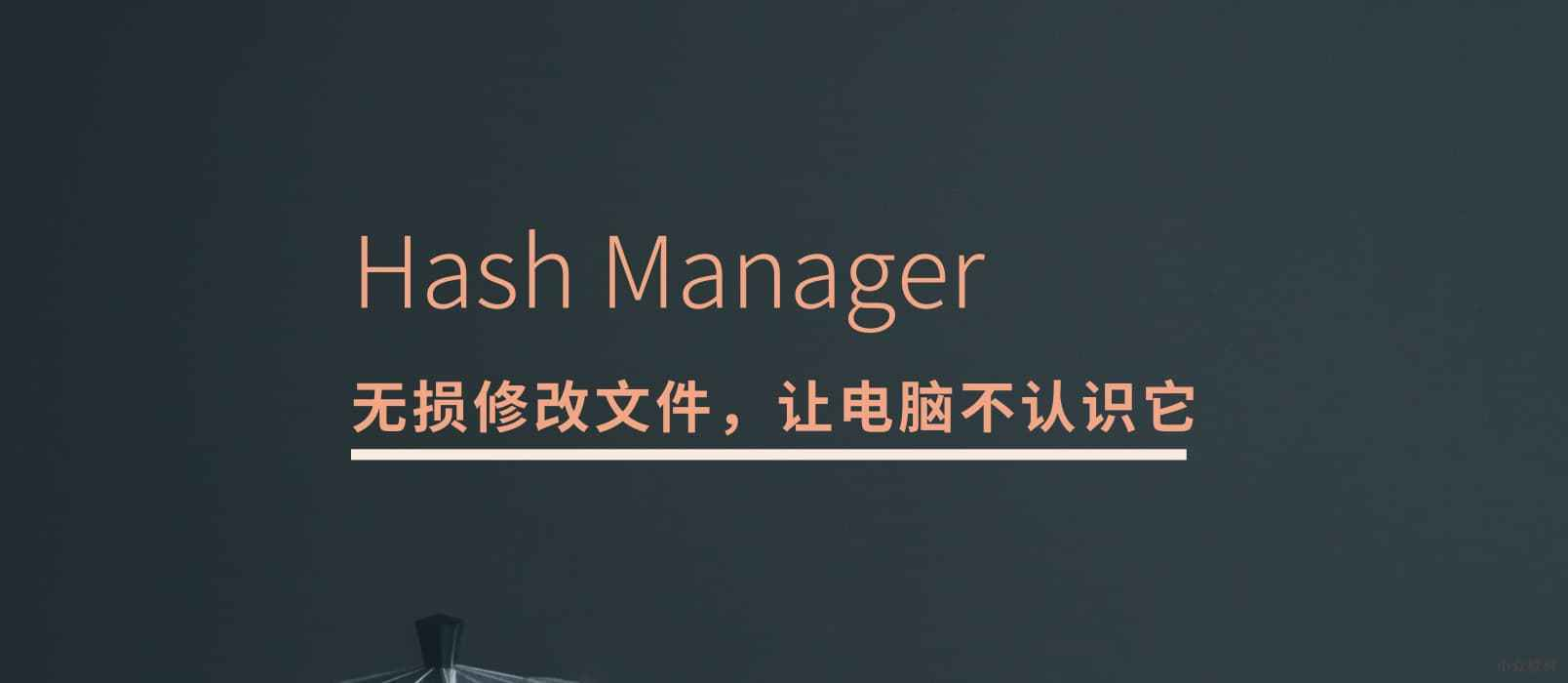Hash Manager - 批量修改任意文件的哈希值(MD5)[Win] 1