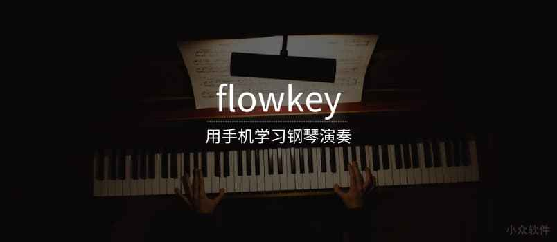 flowkey - 学习钢琴演奏[iOS/Android] 1