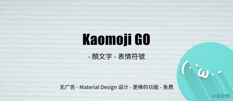 Kaomoji GO - 良心 Android 应用:づ(・ω・)づ-颜文字-表情符号 1