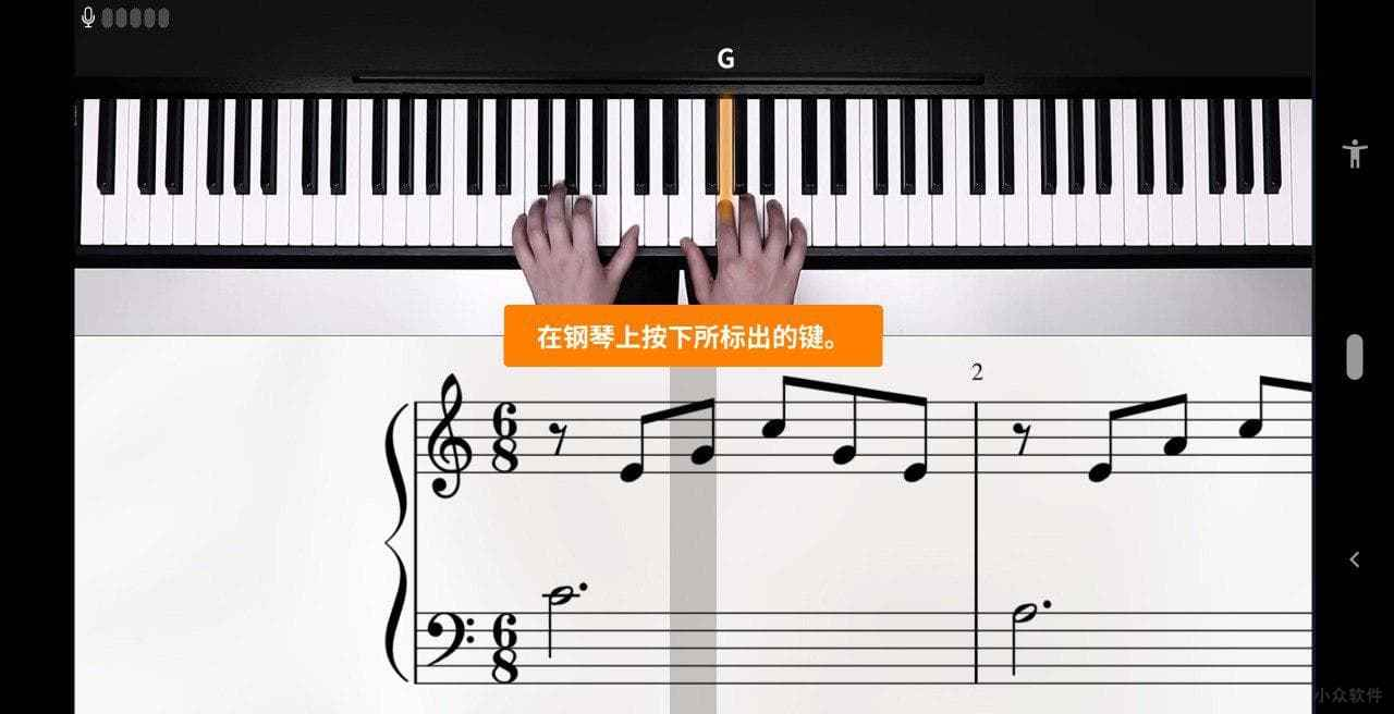 flowkey - 学习钢琴演奏[iOS/Android] 4
