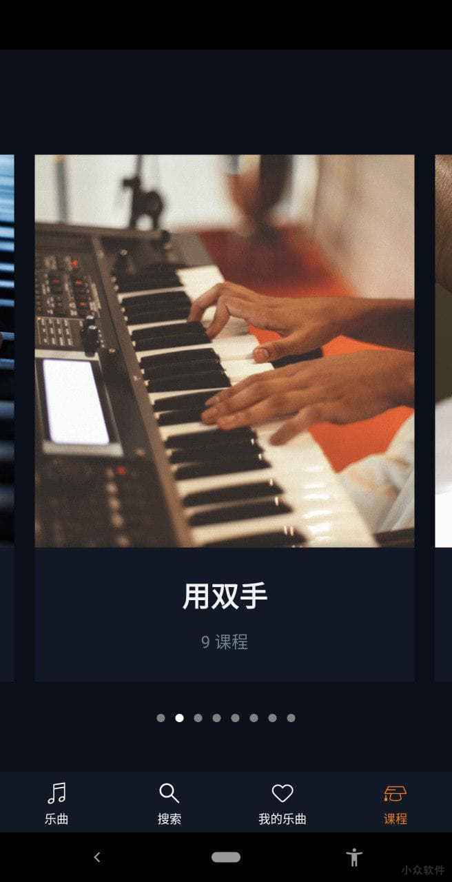 flowkey - 学习钢琴演奏[iOS/Android] 3