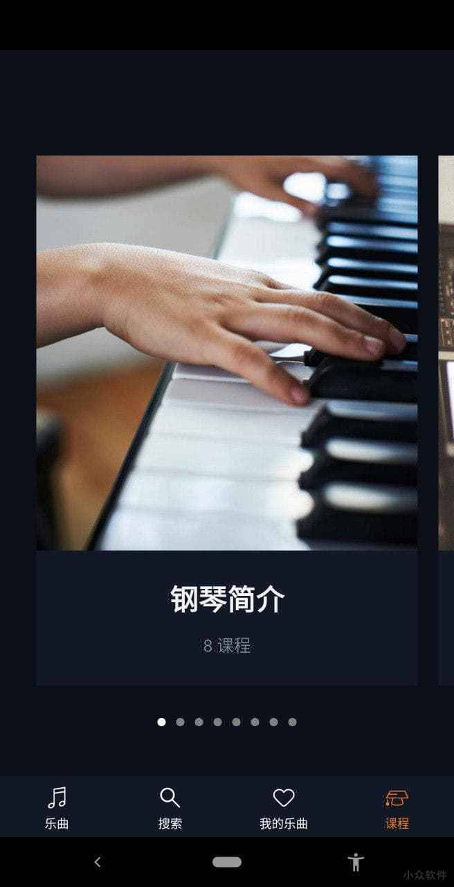 flowkey - 学习钢琴演奏[iOS/Android] 2