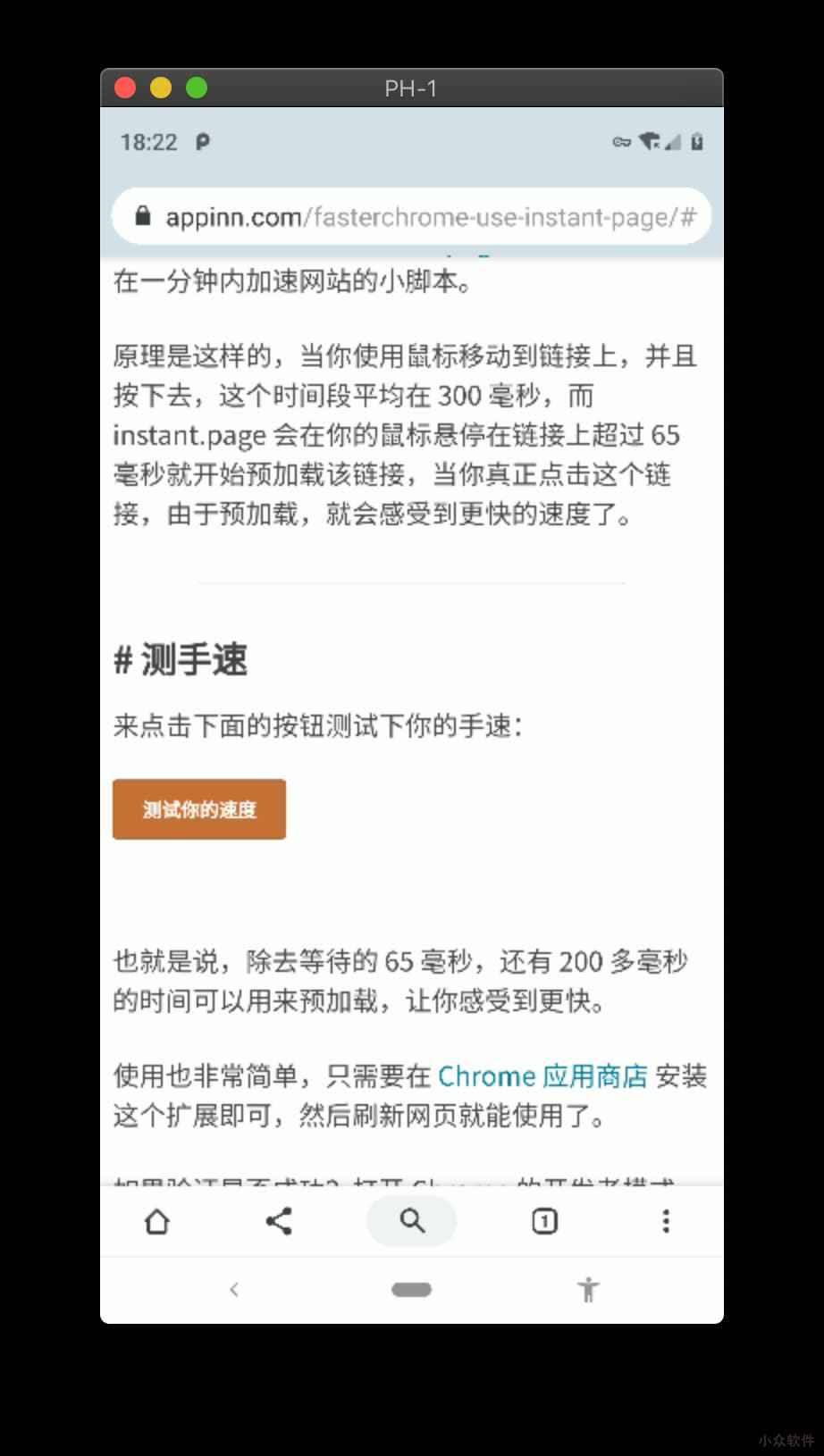 Scrcpy - 用電腦控制 Android 手機[Win/macOS/Linux] 4