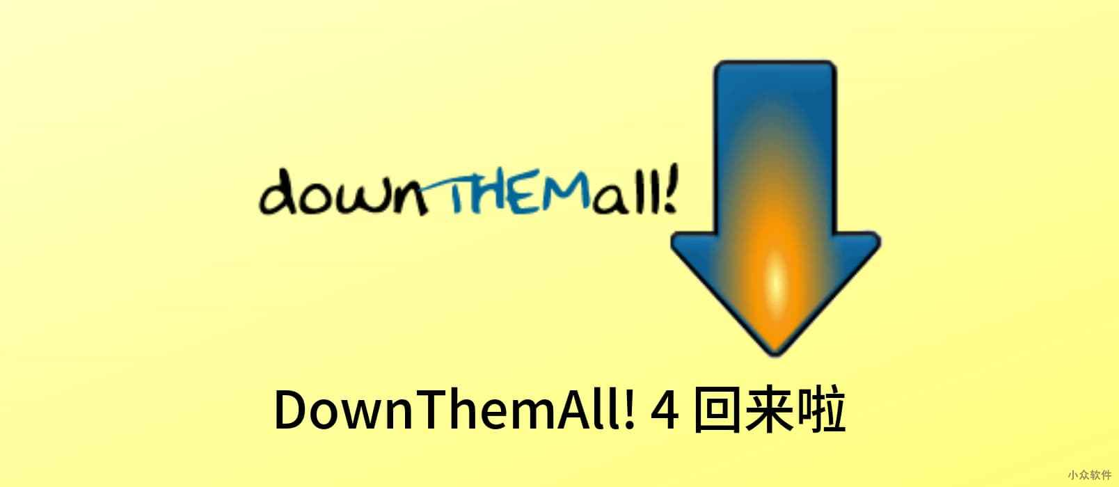 DownThemAll! 4 回来了 1