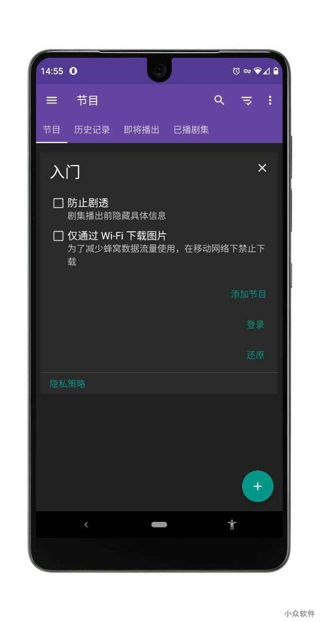 SeriesGuide - 收藏、記錄追劇進度、觀看過的電影[Android] 2