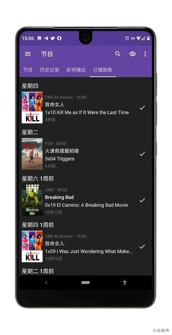 SeriesGuide - 收藏、記錄追劇進度、觀看過的電影[Android] 3