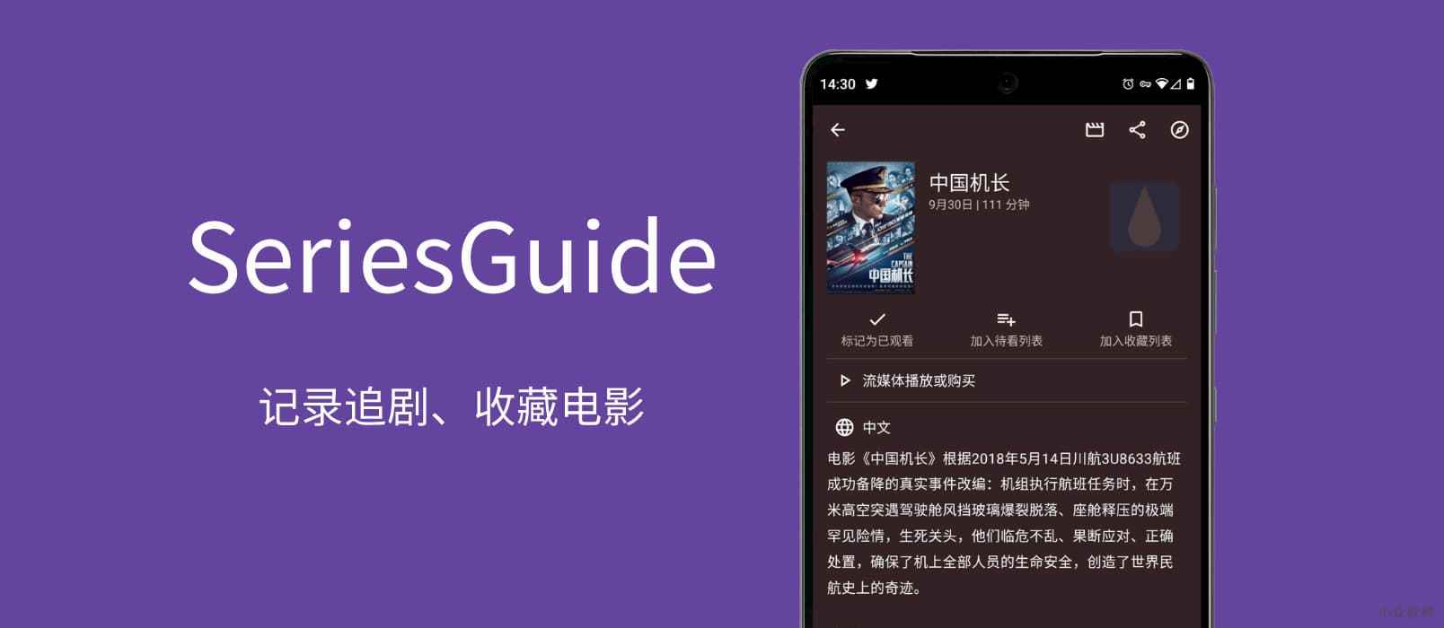 SeriesGuide - 收藏、记录追剧进度、观看过的电影[Android] 1