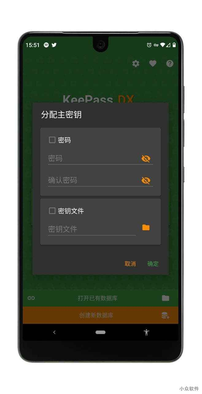 KeePass DX - 开源密码管理器[Android] 2