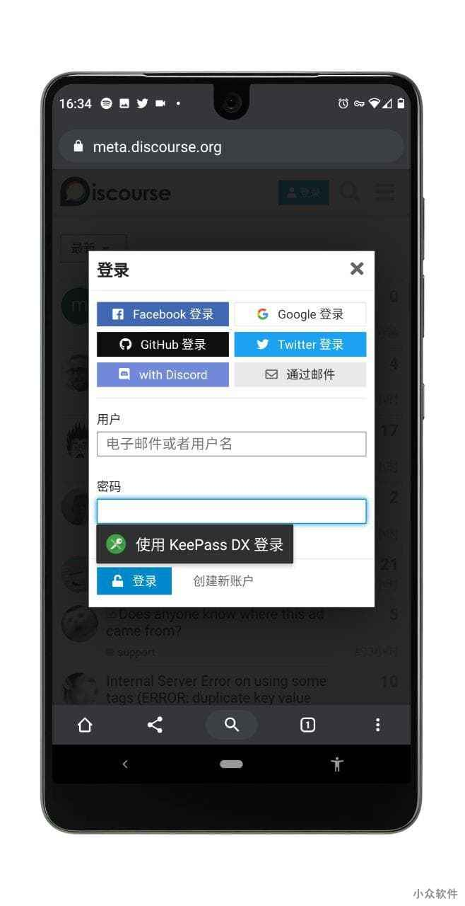 KeePass DX - 开源密码管理器[Android] 6
